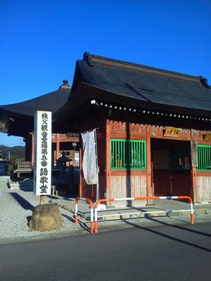 chichibu_fuda5.jpg