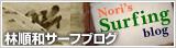 林順和サーフブログ
