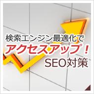 SEO対策 検索エンジン最適化でアクセスアップ!