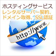 ホスティングサービス レンタルサーバー契約、ドメイン取得、SSL認証