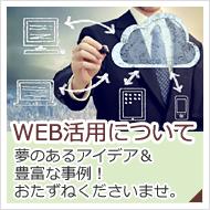 WEB活用について