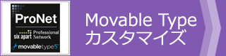 MovableTypeカスタマイズ